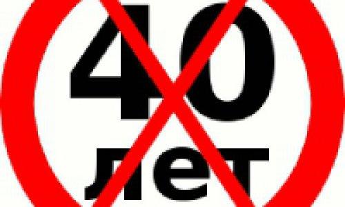 Почему нельзя отмечать 40…