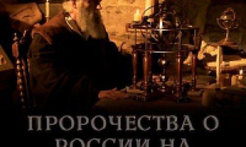 Пророчества о России на…