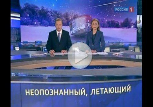 В Новосибирске упал фрагмент НЛО