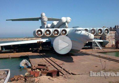 Экраноплан Каспийский монстр
