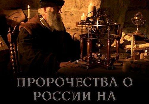 Пророчества о России на 2015 год