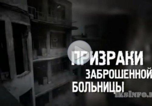 Призраки заброшенной больницы
