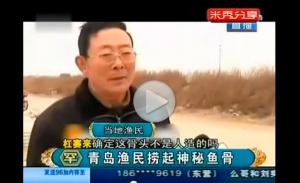 Китайский рыбак поймал останки странного существа